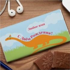 Шоколадная открытка Динозаврик