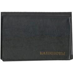 Чёрный альбом для нумизматики на 24 банкноты