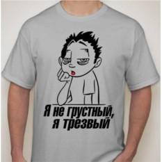 Мужская футболка Я не грустный, я трезвый