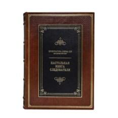 Подарочная книга Настольная книга следователя