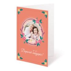 Открытка с вашим фото «Дорогой бабушке»