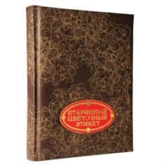 Подарочная книга Старинный цветочный этикет