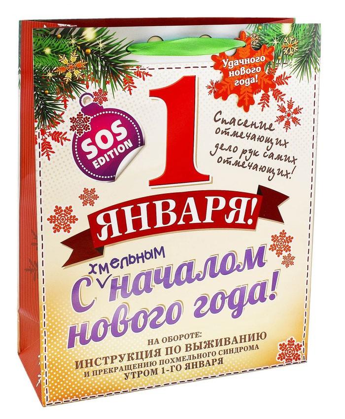 Новогодний пакет 1 января
