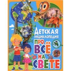 Детская энциклопедия Про все на свете