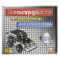 Детский металлический конструктор для уроков труда №3