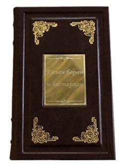 Книга в кожаном переплете Казан, Баран и Дастархан