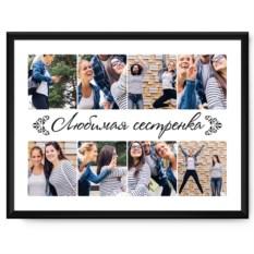 Фотопостер в рамке «Любимая сестренка»