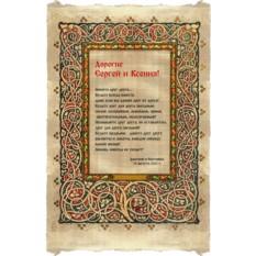 Свиток папируса Пожелание для пары