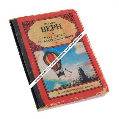 Обложка для паспорта Воздушный шар