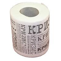 Туалетная бумага Кризис
