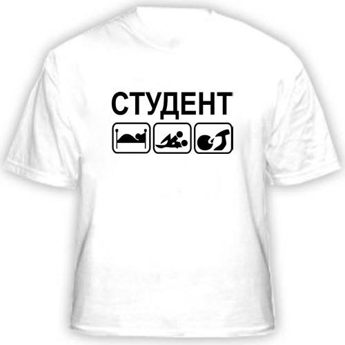 Прикольная футболка «Студент»