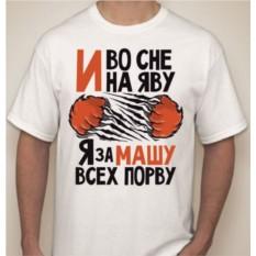 Мужская футболка И во сне и на яву, я за Машу всех порву