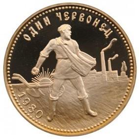 Червонец (Сеятель), золото, качество ПРУФ
