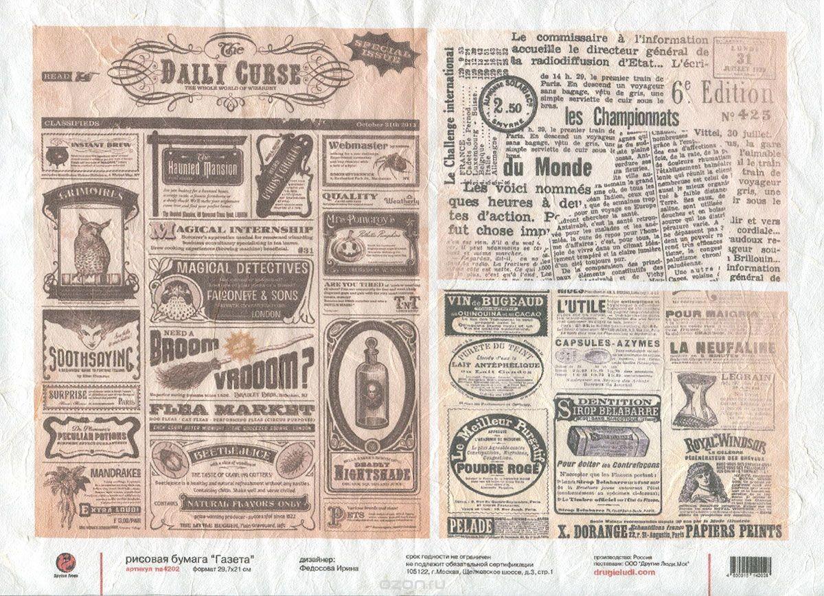 Рисовая бумага для декупажа Газета, А4