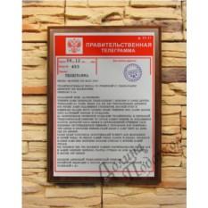 Подарочный диплом Правительственная телеграмма