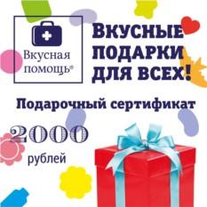Подарочный сертификат магазина «Вкусная помощь» на 2000 руб.