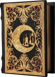 Коран малый с филигранью и гранатами