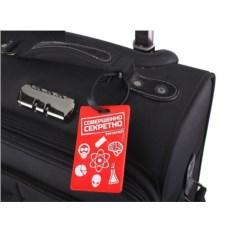 Бирка для чемодана Совершенно секретно
