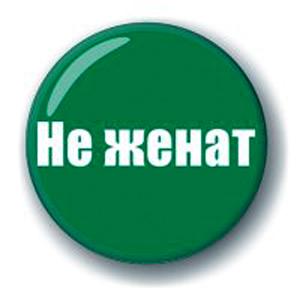 Значок «Не женат»