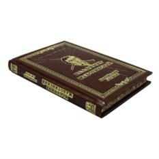 Подарочная книга Еврейский легион (В.Е. Жаботинский)