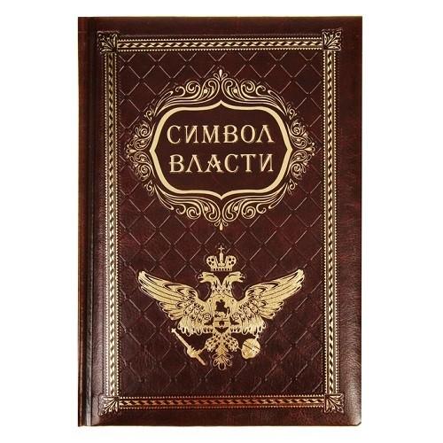 Записная книга Символ власти