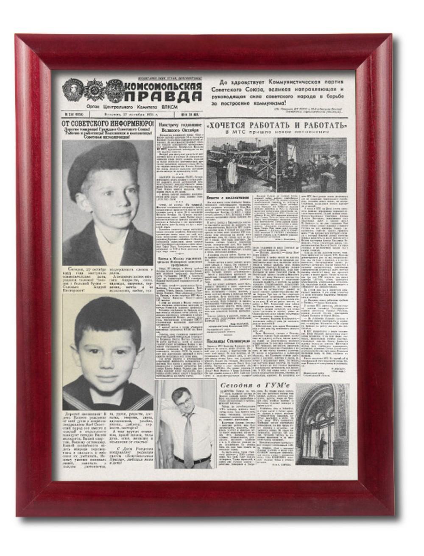 Поздравительная газета в раме «Престиж-2»