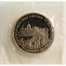 Монета 3 рубля Освобождение Европы от фашизма. Будапешт