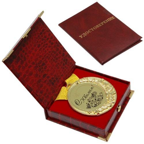 Медаль «С юбилеем!»