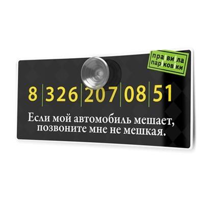 Автомобильные визитные карточки «Правила парковки»