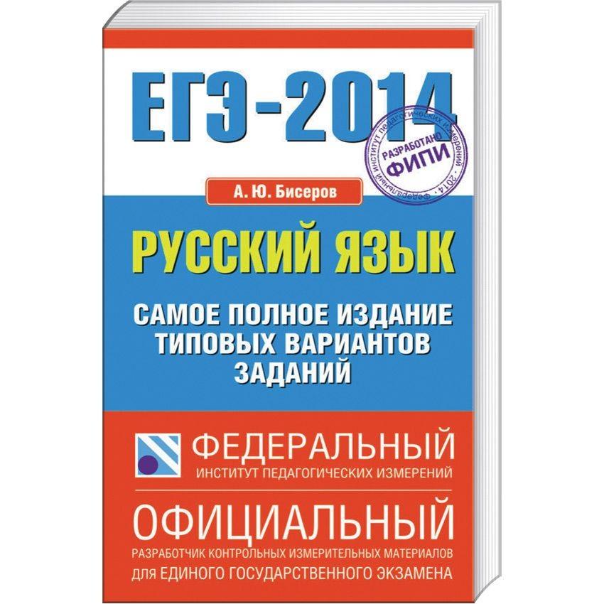 Книга ЕГЭ-2014 Русский язык. Полное изд-ие типовых заданий