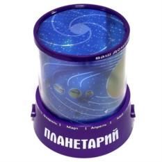 Фиолетовый ночник-проектор звездного неба Планеты