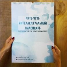 Настенный календарь Ученые