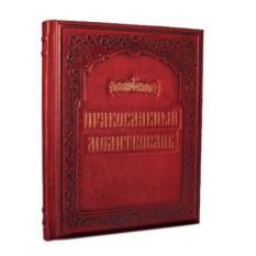Книга из кожи «Православный Молитвослов»