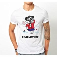 Футболка Красавчик