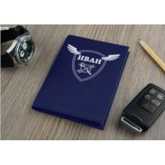 Темно-синяя обложка для авто-документов Классика