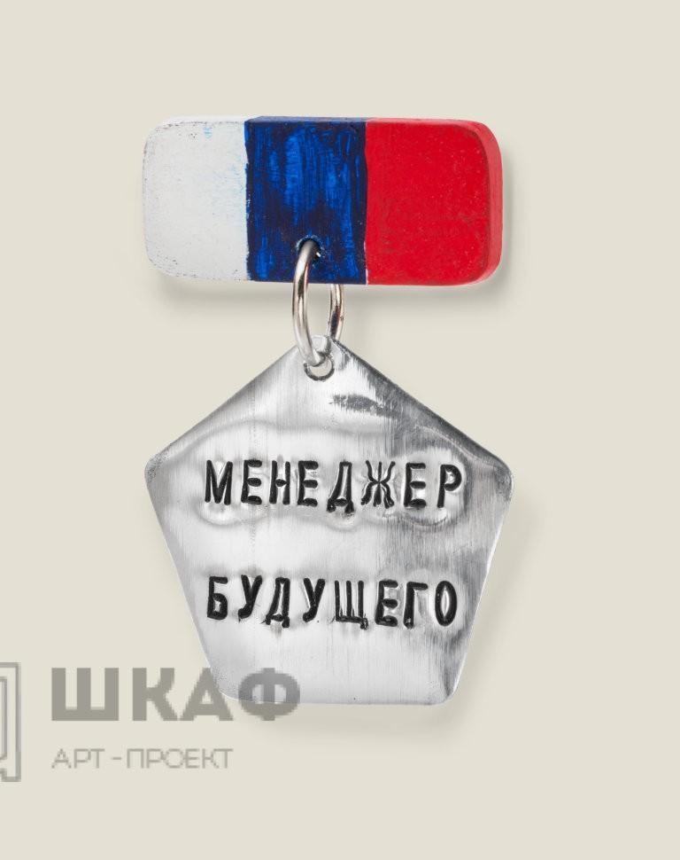 Медаль Менеджер будущего