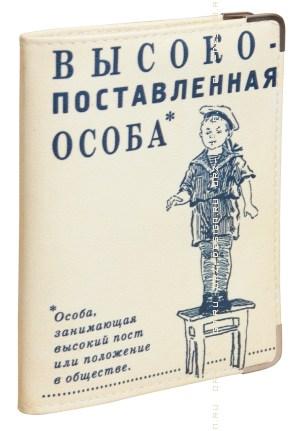 Кожаная обложка на паспорт Высокопоставленная особа