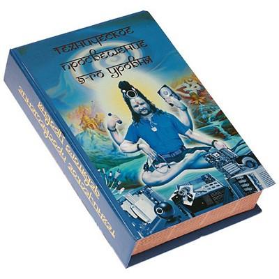 Книга-шкатулка «Техническое просвещение»