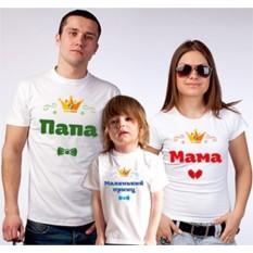 Футболки для всей семьи на троих Королевские