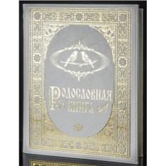 Свадебная родословная книга «Золото»