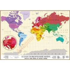 Магнитная карта мира Страсть к путешествиям