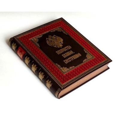 Книга «Казачество великое, бесстрашное