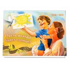 Поздравительное именное письмо «Пусть всегда будет солнце!»