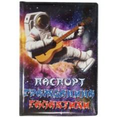 Обложка для паспорта Гражданин галактики