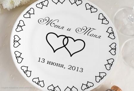 Именная тарелка Два сердечка
