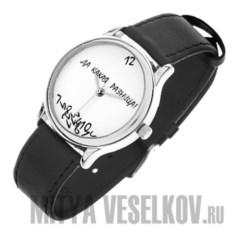 Часы Mitya Veselkov Да какая разница на белом
