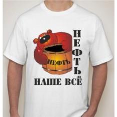 Мужская футболка Нефть наше все