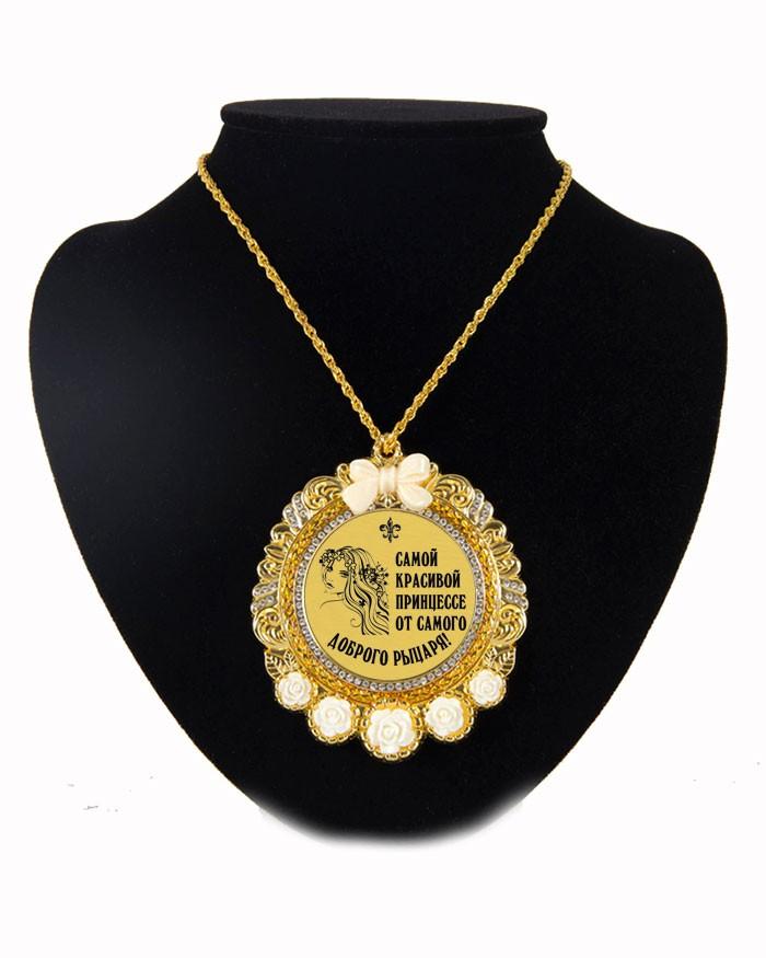 Медаль на цепочке Самой красивой принцессе