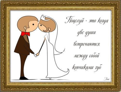 Свадебный плакат Поцелуй - это...