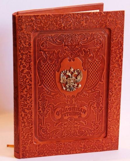 Подарочное издание Семейная летопись